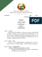 Draft Electricity Law PDF Lao version