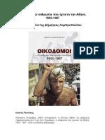Οικοδόμοι, οι άνθρωποι που έχτισαν την Αθήνα.pdf