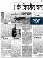 Development Policies and Alternative Models of Growth and GANDHIAN PHILOSOPHY for Future