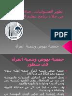 برنامج تنظيم المجتمع بجمعية نهوض وتنمية المرأة ودوره في تطوير العشوائيات