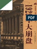 [1929年大盘].扫描版.pdf