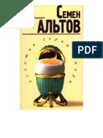 Altov_S._224_Izbranniye_Straniciy.a6