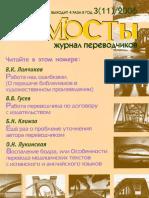 Mosti_3_11_2006.pdf