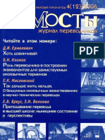 Mosti_4_12_2006.pdf