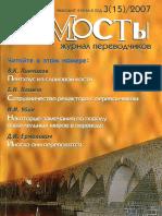 Mosti_3_15_2007