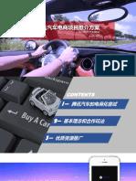 Part 2.腾讯汽车电商平台介绍