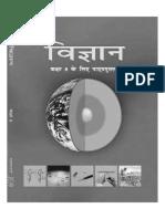 NCERT Hindi Class 8 Science