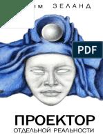 Vadim Zeland - Projektor Odvojene Stvarnosti - 2014 Ru