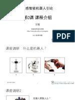 情感智能机器人引论 - 第0课 - 课程介绍