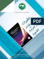Advances in Nanocomposite Technology_Arabic_Final