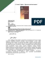 Саййид Салман Сафави – Практический мистицизм.doc