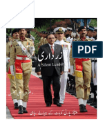 Zardari (A silent Leader) written by Rizwan Ali Ghuman