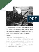 1.唐山大地震资料(1)