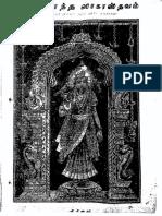 ஶ்ரீ ஆனந்த ஸாகரஸ்தவம்