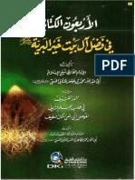الاربعون الكتانية في فضل آل بيت خير البرية.pdf