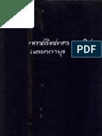 Kathasaritsagara 1964 .pdf