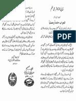 G.P Funds -- Fatwa By Darul Uloom Karachi