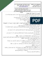 DS3 1ere SM.pdf
