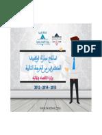 9anonak.com نماذج مباراة لتوظيف المتصرفين من الدرجة الثانية - وزارة الاقتصاد والمالية.pdf