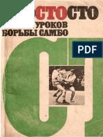 Чумаков е.м. - Сто Уроков Борьбы Самбо - 1988, Rus