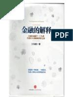 金融的解释(王福重新书)PDF纯净无广告版