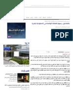 رسوم العمالة الوافدة في السعودية شهريا