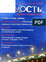 Mosti_4_16_2007