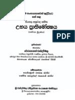 21.Ubhaya Prathimokshaya - උභය ප්රාතිමෝක්ෂය
