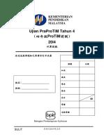Ujian PraProTiM Tahun 4(2014) Edisi SJKC.pdf