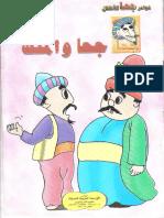 جحا والملك.pdf