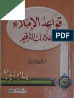 فواعد الاملاء .pdf