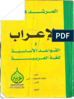 arabic-morchid_i3rab.pdf