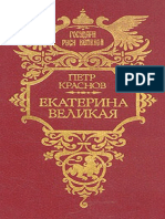7.a.a.vb-eBook RU EkaterinaVelikaya 257p Rus ByKrasnov,P.N.-feb'16