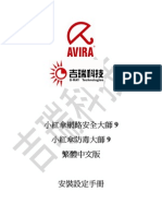 小紅傘中文下載版安裝設定手冊