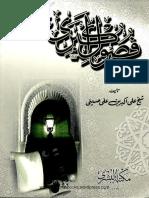 FusoolEAkbariAlBushra.pdf