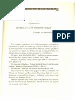 στοιχεια γαι την μυκηναικη γλωσσα.pdf