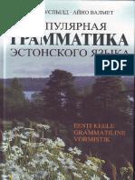 Popularnaja grammatika estonskogo jazyka.pdf