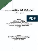 08.Bodhi Pakshika Dharma Wistharaya - බෝධි පාක්ෂික ධර්ම විස්තරය