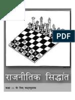 NCERT Hindi Class 11 Political Science Part 1