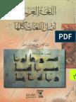 اللغة العربية أصل اللغات كلها.pdf