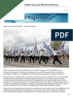 Antibaro.gr-Τι Σημαίνει Για Τα Παιδιά Μας Μια Εθνική Επέτειος