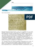 Antibaro.gr-Γλῶσσα Ὑπό Διάλυση