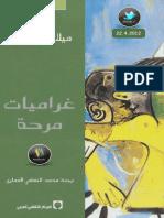 غراميات مرحة.pdf