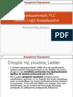 Προγραμματισμός γλώσσας PLC - Ladder