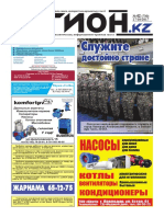 Регион.kz №42 (730) 27.10.2017