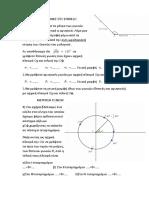 ΤΡΙΓΩΝΟΜΕΤΡΙΚΟΣ ΚΥΚΛΟΣ.pdf