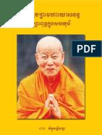 Maha Ghosananda Buddha of Battlefield (www.cambosastra.org)