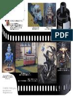COMBINE 宮本大地 「時屋敷-ロボットの旅-」フライヤー