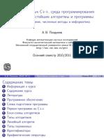 Введение в язык C++, geo-2010-prac-01