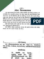 Amogh Shiv Kawach Hindi